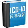 ICD-10とは(Free) App by Medical Group Soft